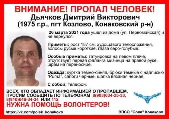 В Тверской области  с марта разыскивают мужчину с татуировкой на левом плече