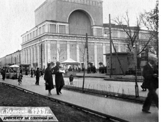 Опубликовано фото тверского театра драмы 1939 года