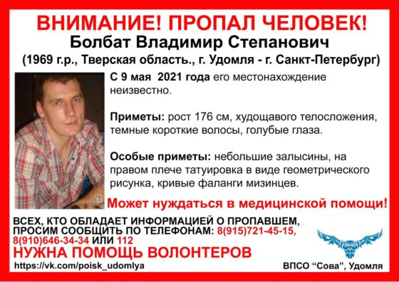 В Тверской области пропал голубоглазый мужчина с кривыми мизинцами
