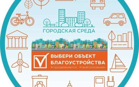 Свыше 57 тысяч жителей Тверской области проголосовали за благоустройство территорий