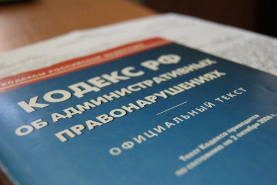 Представитель управляющей компании в Вышнем Волочке оштрафован на 25 тысяч рублей