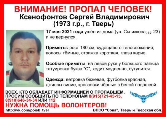 В Тверской области пропал мужчина, который медленно ходит и сутулится