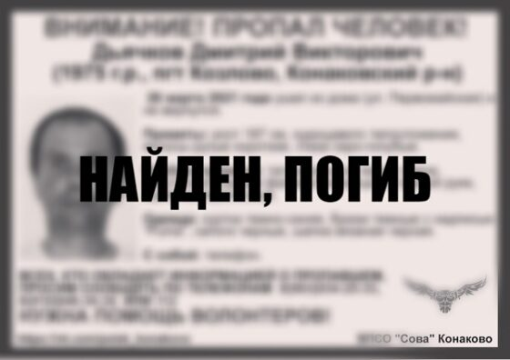В Тверской области нашли погибшим мужчину, пропавшего два месяца назад