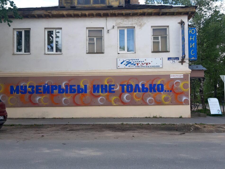 В Тверской области открылся музей рыбы в стиле стимпанк