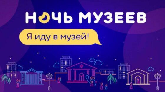 Концерты, дефиле, мастер-классы: Тверская область присоединится к акции «Ночь музеев»