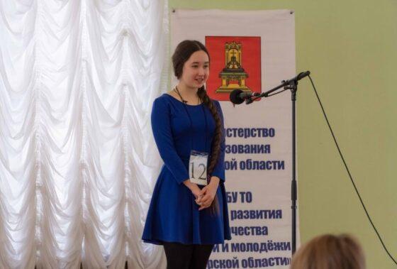 Школьница из Тверской области в финале Всероссийского конкурса чтецов