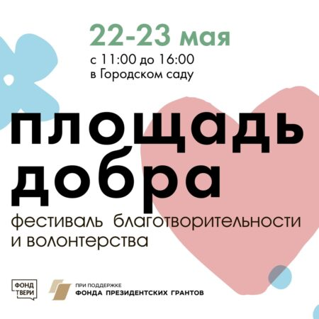 Благотворительный фестиваль пройдет в тверском Горсаду