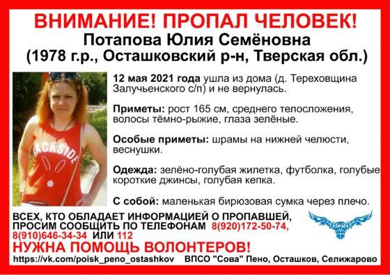 В Тверской области пропала женщина со шрамами на челюсти
