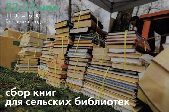 В Твери будут собирать книги для сельских библиотек