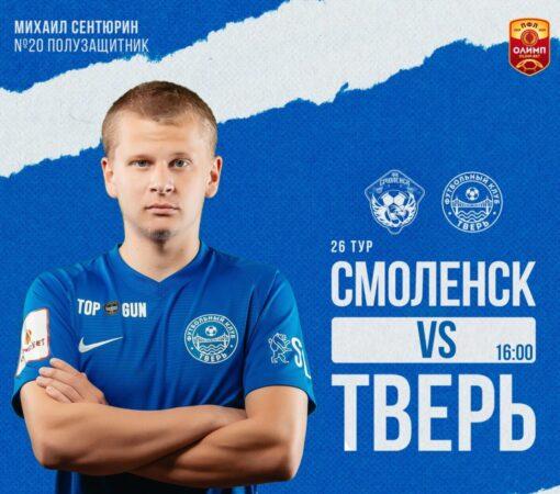 Тверские футболисты проиграли в Смоленске