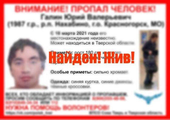 Пропавшего в марте москвича нашли в Твери за один день