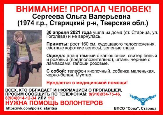 В Тверской области пропала женщина с маленькой собачкой