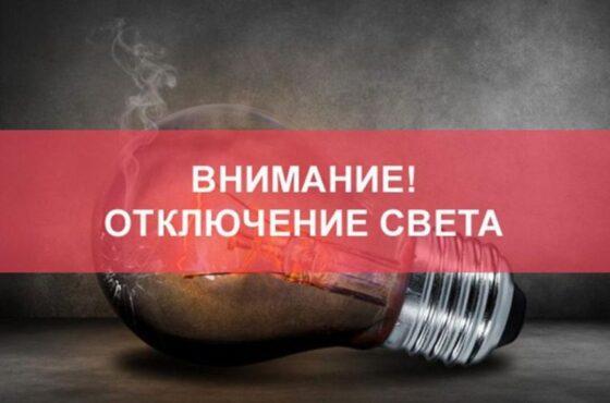 Жители семи городов Тверской области останутся без света