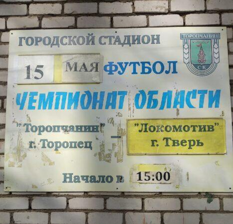 В Торопце о матче чемпионата Тверской области сообщает  потертая и страшная афиша