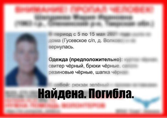 Пропавшая в Тверской области одинокая женщина найдена погибшей