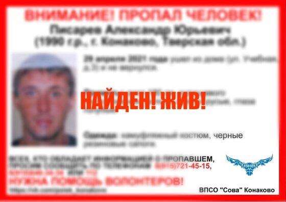 В Тверской области нашли мужчину в камуфляже, пропавшего неделю назад