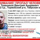Мужчина в синей спортивной кофте пропал в Тверской области