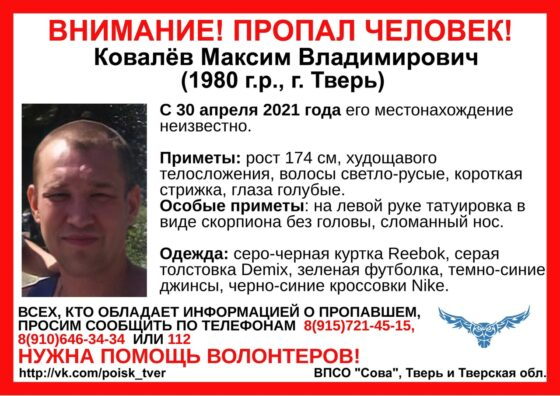 В Твери пропал мужчина с татуировкой скорпиона на руке