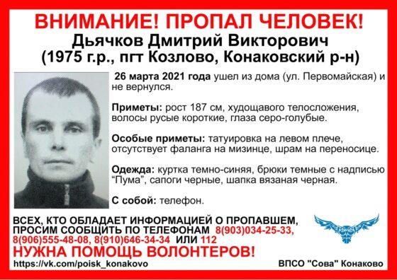 В Тверской области ищут мужчину, пропавшего больше месяца назад