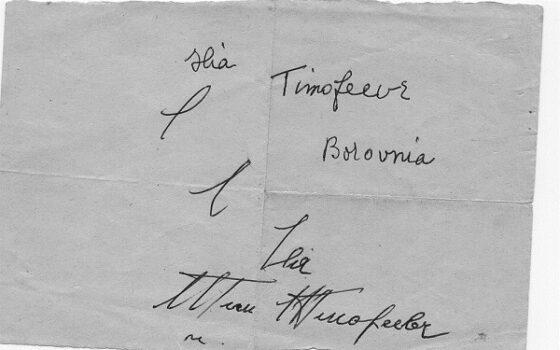 Французский эмигрант после Первой мировой войны выдавал себя за жителя Тверской губернии