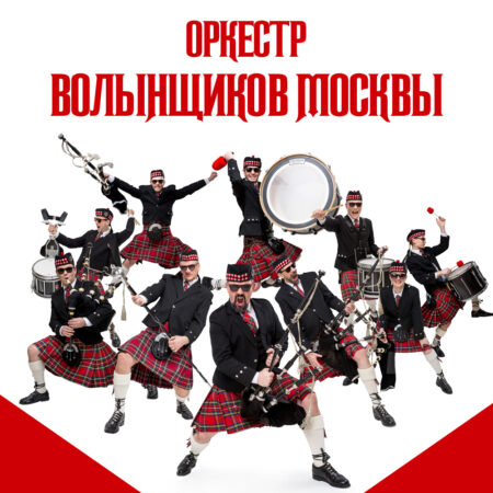 Оркестр Волынщиков Москвы – Moscow & District Pipe Band