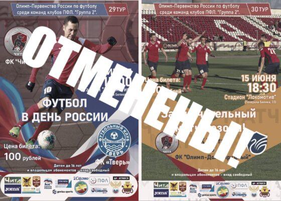 Тверские футболисты не сыграют последний матч сезона из-за коронавируса
