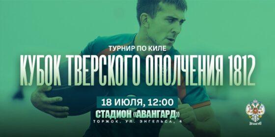 В Торжке будут играть в старинную игру руками и ногами