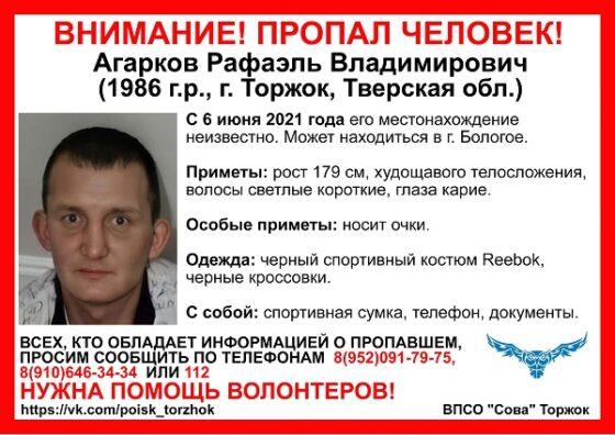 В Тверской области пропал мужчина в спортивном костюме и очках