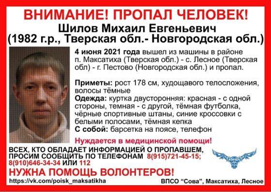 В Тверской области мужчина вышел из машины и пропал