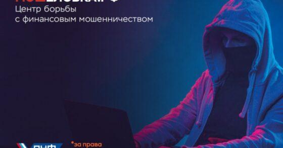 ОНФ предупреждает жителей Тверской области о мошеннических звонках роботов