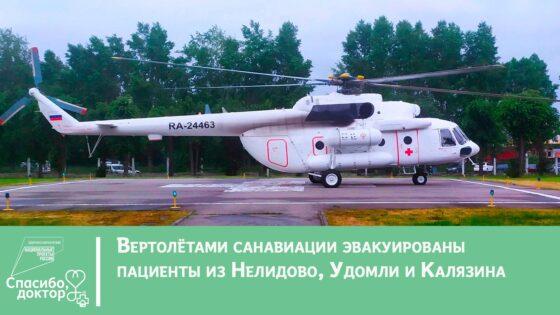 За четыре дня вертолеты санитарной авиации вылетали в три района Тверской области