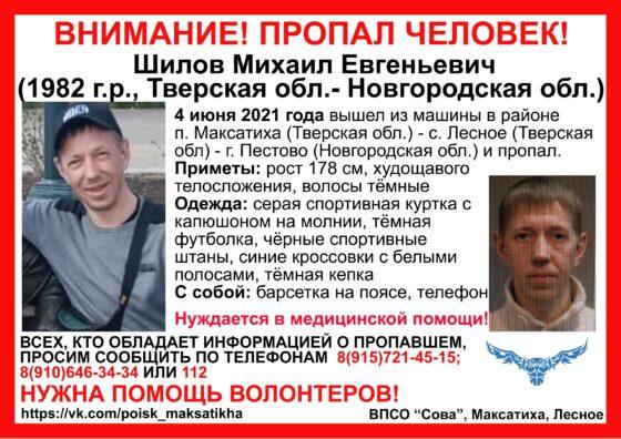 В Тверской области пропал мужчина в красно-темной куртке