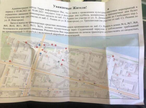 В Твери набережная Степана Разина станет пешеходной