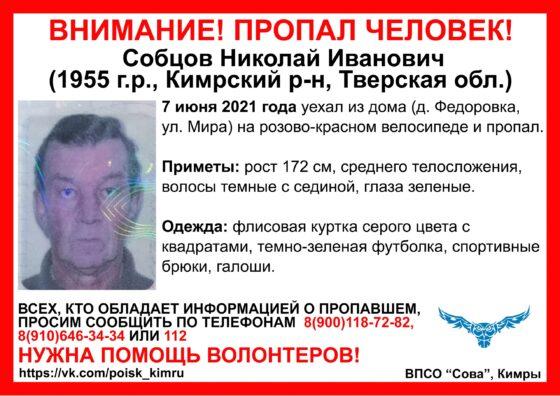 В Тверской области пенсионер уехал на розово-красном велосипеде и пропал