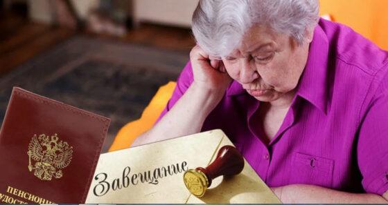 В Тверской области правопреемники получили  19 млн рублей из пенсионных накоплений умерших родственников