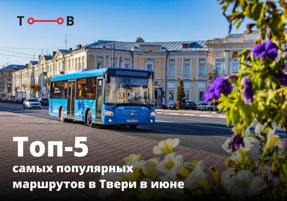 Больше всего жители Твери любят кататься на автобусе № 33