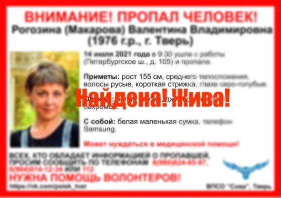 Сова нашла пропавшую 14 июля сотрудницу ОКБ