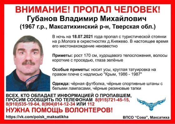 В Тверской области пропал турист с татуировкой про Крым