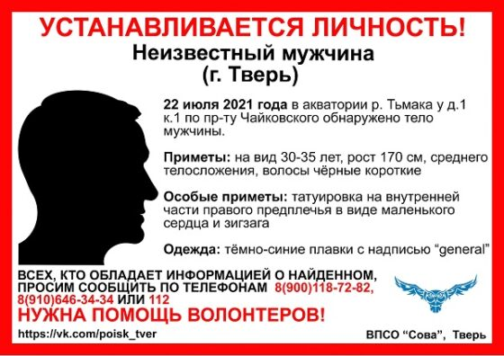 В Твери устанавливают личность мужчины, труп которого нашли в Тьмаке