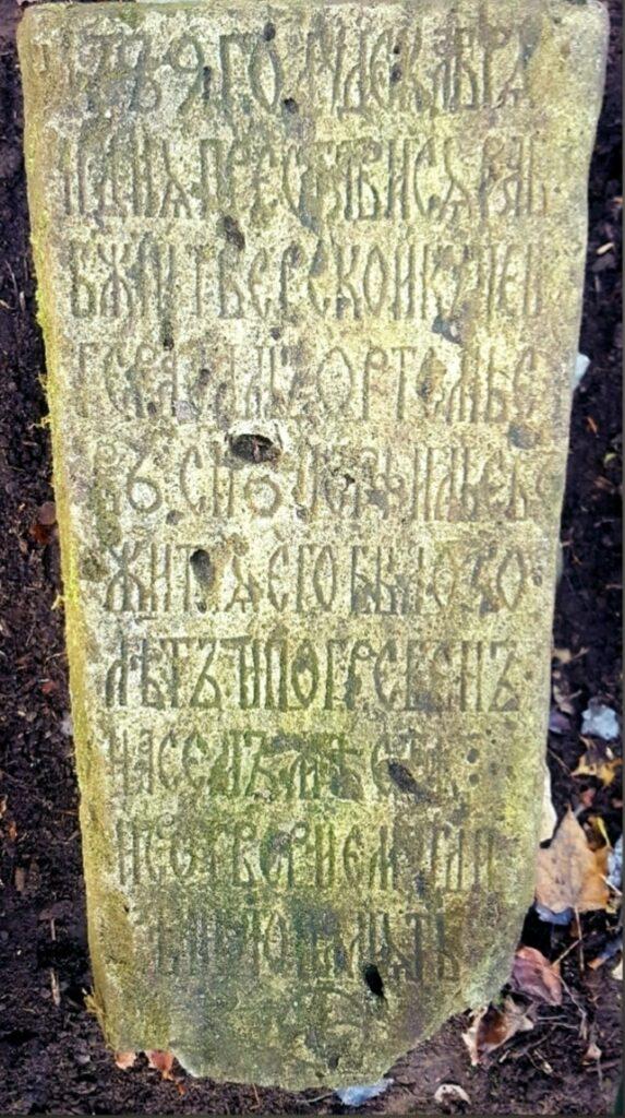 На Волынском кладбище в надпись на  памятнике тверского купца вкралась ошибка