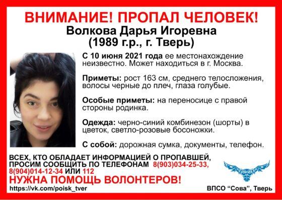 В Твери пропала девушка с родинкой на переносице