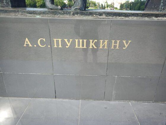 В Твери отремонтировали  плиту на  памятнике Пушкину