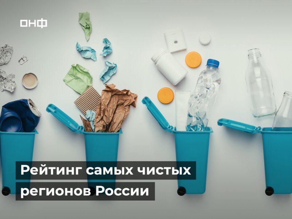 Эксперты ОНФ изучили 617 мусорных площадок в Тверской области