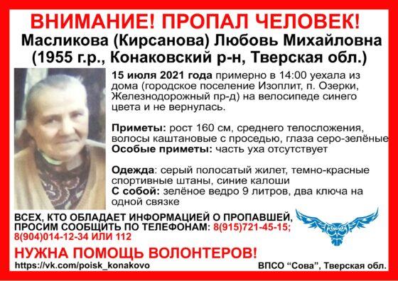 Пропавшую в Тверской области пенсионерку видели на остановке - «Сова» просит помощи в поисках