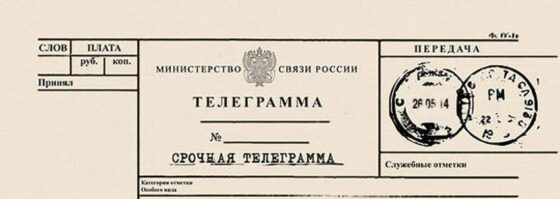 Жителя Тверской области оштрафовали за не полученную телеграмму