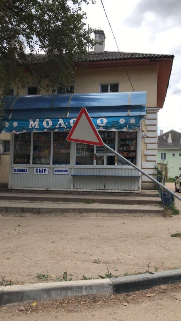 В Ржеве несколько месяцев не могут поправить покосившийся дорожный знак